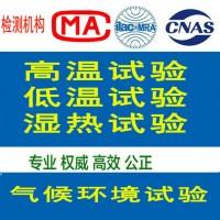 气候环境可靠性试验 高温低温湿热环境试验 北京检测机构