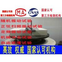 运输振动 机械冲击 自由跌落 颠震试验北京机械实验室