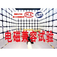 EMC试验 电磁兼容测试 辐射发射限制北京电磁兼容电波暗室