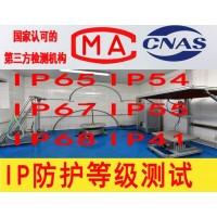 IP67等级认证报告 IP68等级测试 北京第三方检测机构