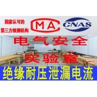 绝缘电阻 抗电强度 泄漏电流噪音测试北京第三方检测机构