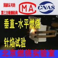 针焰试验 垂直水平燃烧 灼热丝试验北京材料燃烧检测机构