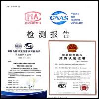 办理CNAS和CMA标志的第三方检测报告 型式试验报告