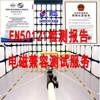 EN50121电磁兼容测试服务