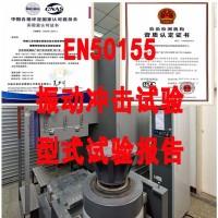 EN50155标准测试及认证服务