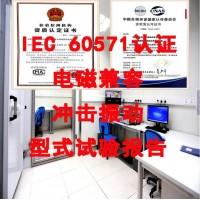 办理符合IEC60571标准要求的产品检测报告