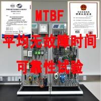 MTBF和MCBF平均无故障时间可靠性寿命试验