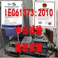 办理GBT21563和IEC61373标准产品检测报告