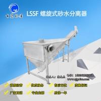 古蓝螺旋式砂水分离器 LSSF砂水分离器