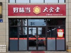 杭州中式快餐厅装修哪家比较好?杭州国富装饰