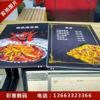 保定皮面菜谱、精装菜谱、活页菜谱设计制作印刷彩客
