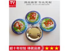 马口铁胸章 -冰箱帖-钥匙扣镜子-礼品广告赠品定制