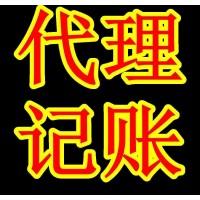 淄博公司注册代理记账即享受免费注册公司