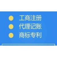 淄博隆杰代理公司注册记账报税等工商税务服务