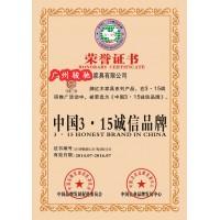 安徽企业办理中国3.15品牌企业