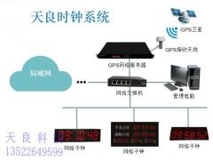 北京天良数字网络时钟医院诊室专用时钟系统