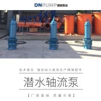 河道河面提水专用中吸式轴流泵