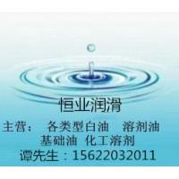 大量优质溶剂油-D65环保溶剂油