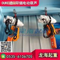 DUKE环链电动葫芦DU-825,电压220V电动葫芦