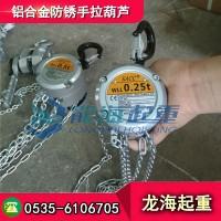 250kg铝合金手拉葫芦,手拉葫芦国产品牌哪个好?
