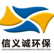 广州市信义诚环保技术有限公司