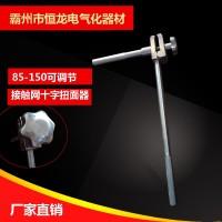 接触线校正扳手十字型可调式扭面器多功能正面器导线拧面器
