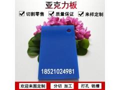 蓝色亚克力板材3mm 彩色有机玻璃板亚克力UV打印切割
