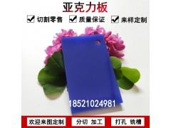 宝石蓝色亚克力板定制按要求定制PMMA有机玻璃颜色片材零切