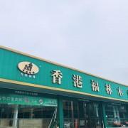 湖南福林木业有限公司
