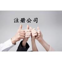隆杰办理记账报税公司注册地址迁移工商税务注销