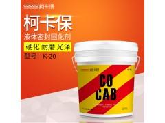 液体混凝土固化剂k-20 固化剂厂家