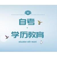 北京自考专科学历会展策划管理专业招生简单好考毕业快