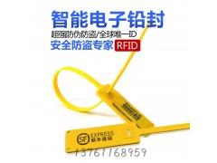 RFID电子塑料封条超高频芯片标签物流防盗资产管理