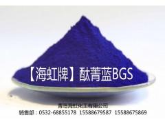 青岛海虹化工生产、 销售海虹牌蓝颜料酞菁蓝BGS