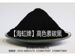 厂家直销海虹牌黑颜料高色素碳黑