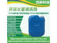 喷淋机清洗电路板焊剂锡膏,水基清洗剂W3000,合明科技