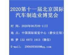 BIAME-2020年第十一届北京国际汽车制造业博览会