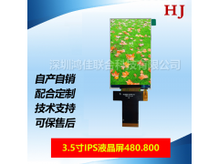 3.5寸液晶IPS/480*800/RGB/16/18/24