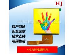 温控器4寸方屏显示屏IPS/480*480有配套触摸屏