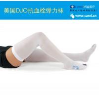 美国DJO抗血栓弹力袜大腿长型