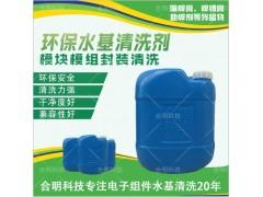 松香型助焊剂清洗水基型W3000D-1深圳合明科技