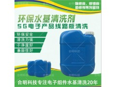 水溶性助焊剂清洗水基型W3000D-1深圳合明科技