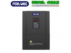 FENLONG芬隆变频器FL500矢量型-厂家直销