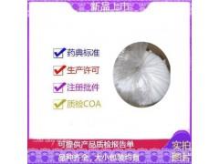 供应皮肤外用制剂药用级乳膏基质