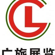 广州广旅展览服务有限公司