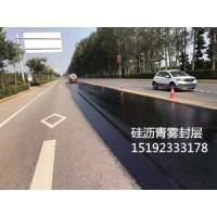 华通硅沥青复原剂做好道路预防性养护