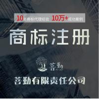 北京菩勤知产注册商标条件