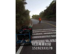 浙江杭州硅沥青雾封层翻新老化及脱油的沥青路面