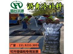 安徽宣城市政井盖周围填充道路修补用沥青冷补料