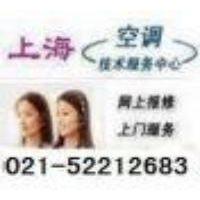 上海大金中央空调(服务热线保养统一报修电话是多少?